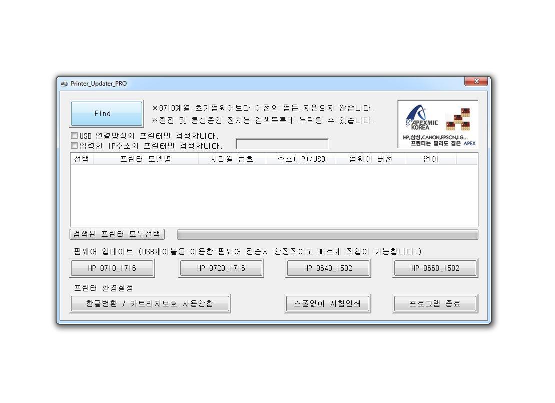 Downgrade de Firmware para HP 8710 e 8720